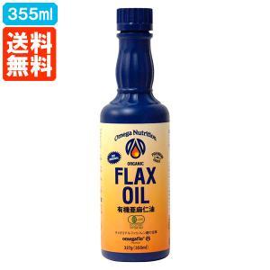 大容量355ml アマニ油 オメガニュートリション 有機JAS 355ml オーガニック フラックスシードオイル 亜麻仁油 冷蔵|tucano