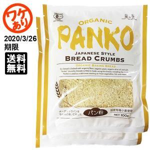 訳あり:2020/3/26期限 送料無料・2袋セット・メール便 風と光 オーガニックパン粉 100g...
