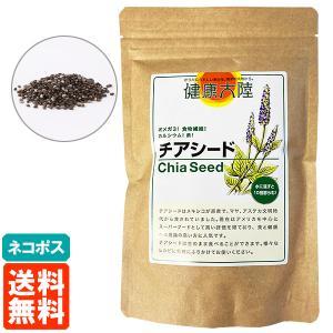 メール便・送料無料 チアシード 健康大陸 200g (1袋)