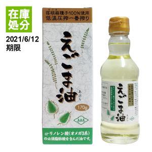 朝日 えごま油(しそ油) 170g (1本) 低温圧搾一番搾...