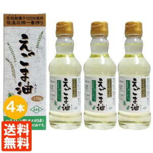 4本セット・送料無料 朝日 えごま油(しそ油) 170g×4...