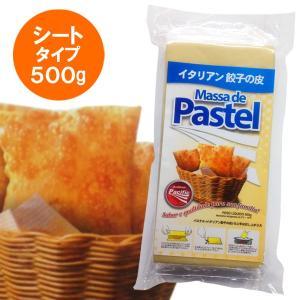 パステルの生地 Massa de Pastel (イタリアン餃子の皮) 500g (シートタイプ) 冷蔵便|tucano