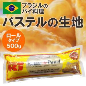 パステルの生地 ブラジル風餃子の皮 冷蔵パイ生地 500g (ロールタイプ) 【冷蔵便】|tucano