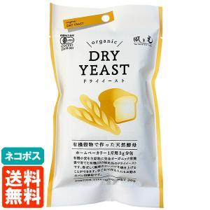送料無料・メール便 風と光 ドライイースト 30g (3g×10袋) 有機穀物で作った天然酵母 DRY YEAST