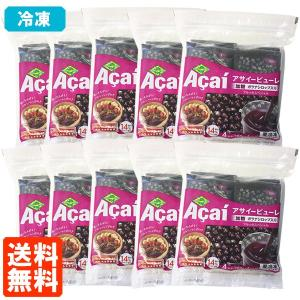 送料無料 10袋セット フルッタ アサイースムージーミックス スペシャル (100g×4袋入)×10セット 冷凍|tucano