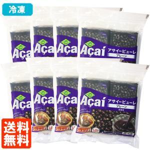送料無料・8袋セット フルッタ アサイー 冷凍パルプ ピューレ (100g×4袋入)×8セット 冷凍...