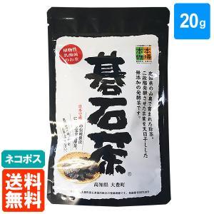 送料無料・メール便 碁石茶 20g 乳酸発酵茶 大豊町碁石茶協同組合 本場の本場