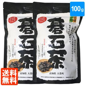 2袋セット・送料無料 碁石茶 100g×2袋 乳酸発酵茶 大豊町碁石茶協同組合 本場の本場