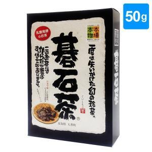 碁石茶 50g 乳酸発酵茶 大豊町碁石茶協同組合 本場の本場