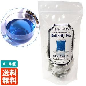 ノンカフェイン、無香料、無着色!タイ産のポリフェノール豊富な青いハーブティ♪ レモンなどのクエン酸を...