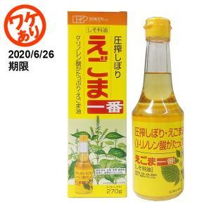 創健社 えごま一番 (しそ科油) 270g 圧搾しぼり えご...