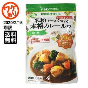 訳あり:2020/2/15期限 送料無料・メール便 米粉でつくったカレールウ 135g(6皿分) 新潟県産米使用 植物素材100% tucano
