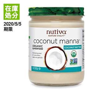 nutiva オーガニック ココナッツ マナスプレッド 425g ココナッツバター ※2020/5/5期限 tucano
