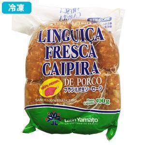 リングイッサ フレスカ カイピーラ ハーフサイズ 500g ラテン大和 冷凍便|tucano