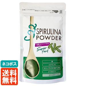 使いやすいパウダー状のスピルリナです。 独特な風味があり、料理のアクセントとしてもおすすめ。