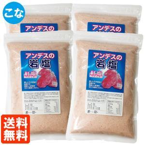 4袋セット・送料無料 アンデスの岩塩 粉 (こな) 紅塩 500g×4個 食塩 tucano
