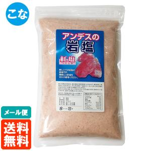 送料無料・メール便 アンデスの岩塩 粉 (こな) 紅塩 500g 食塩 tucano