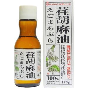 紅花食品 荏胡麻油(えごま油) 170g ※2018年6月末...