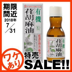 訳あり 紅花食品 有機 荏胡麻油(えごま油) 170g ※2...
