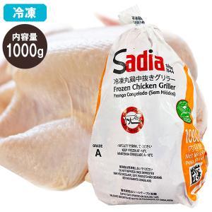 チキングリラー 丸鶏 中抜き Sadia(サディア) 1000g ブラジル産 ハラル認証 冷凍便 tucano