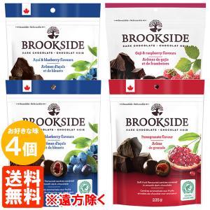 【送料無料・4種セット】ブルックサイド ダークチョコレート 200g×4種 BROOKSIDE