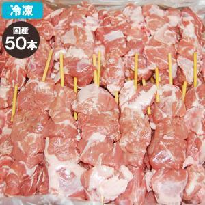 国産 豚かしら串 (豚ほほ肉) カシラ50本セット 冷凍便