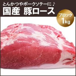 国産 豚ロース ブロック 1kg 冷蔵便