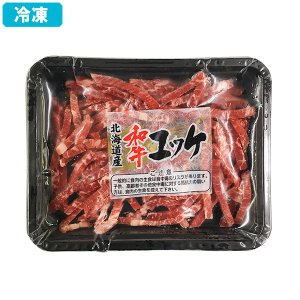 和牛ユッケ 50g 生食牛肉 黒毛和牛(北海道産) 真空 冷凍便 tucano