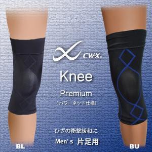 CW-X パーツ Knee BCO004 男性用 ひざ用サポーター プレミアム パワーネット仕様|tudaya