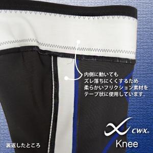 CW-X パーツ Knee BCO004 男性用 ひざ用サポーター プレミアム パワーネット仕様|tudaya|05