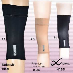 CW-X パーツ Knee BCY304 女性用 ひざ用サポーター プレミアム パワーネット仕様|tudaya|02