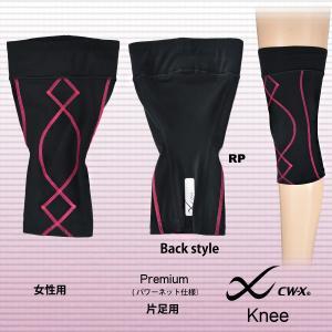 CW-X パーツ Knee BCY304 女性用 ひざ用サポーター プレミアム パワーネット仕様|tudaya|03