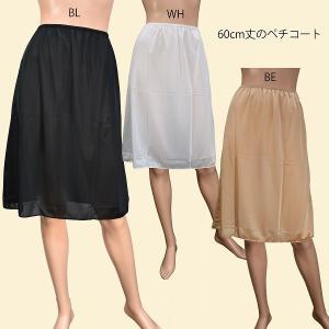 Pretty Mix ペチコート 60丈シンプル 503960 透け防止対策に、スカートのインナーに。|tudaya