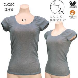 ワコール スゴ衣 快適プラス  CLC290   2分半袖  薄い、軽い、涼しい スタンダードUネック |tudaya