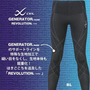 ワコール CW−X メンズ ジェネレーターモデル レボリューションタイプ ロング スポーツタイツ HZO659 男性用|tudaya|03