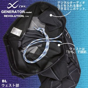 ワコール CW−X メンズ ジェネレーターモデル レボリューションタイプ ロング スポーツタイツ HZO659 男性用|tudaya|04