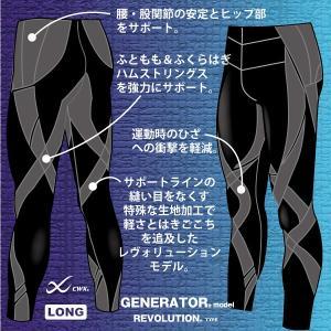 ワコール CW−X メンズ ジェネレーターモデル レボリューションタイプ ロング スポーツタイツ HZO659 男性用|tudaya|06