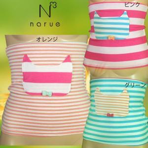 Narue (ナルエー) はらまき  〜ボーダー・キャット(猫)フェイスのポケット付き〜  薄手で、...
