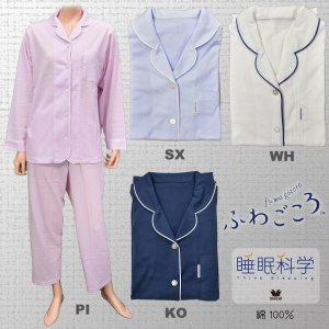 ワコール 睡眠科学 YDS-212 ふわごころ パジャマ 長袖・長ズボン 高級綿100% 超長綿ラムコ使用|tudaya