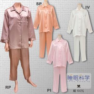 ワコール睡眠科学 YDX-508  シルクサテン パジャマ  長袖・長ズボン 絹100%|tudaya