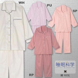 ワコール 睡眠科学 YDX516 スーピマ綿サテン パジャマ 長袖・長ズボン 高級綿100%|tudaya