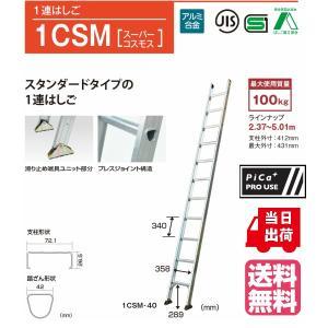 ☆☆☆ピカ 1連はしご 1CSM-40 全長3.99m スタンダードタイプの1連はしご |tugiteyasan