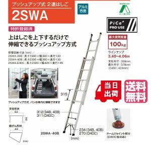 ☆☆☆ピカ プッシュアップ式 2連はしご 2SWA-40B 全長4.03m 縮長2.46m プッシュアップ式☆代引不可|tugiteyasan