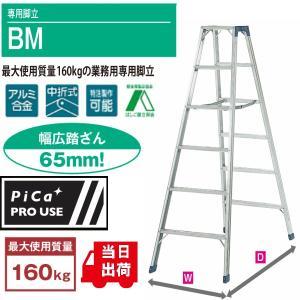 ピカ 専用脚立 BM    BM-A120 4尺 最大使用質量160kgの業務用専用脚立 |tugiteyasan