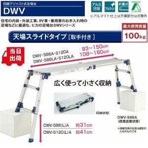 ピカ 4脚アジャスト式足場台 DWV DWV-S86A 天井スライドタイプ[取手付き] 広く使って小さく収納|tugiteyasan