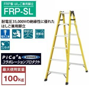 ☆☆☆ピカ FRP製 はしご兼用脚立 FRP-SL  FRP-SL21   7尺 耐電圧35,000Vの絶縁性☆代引き不可☆|tugiteyasan