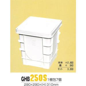 ポリプロピレン製 プラスチック製 雨水角マス グッドボックス 蓋付 250 tugiteyasan