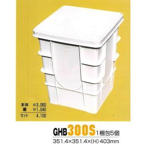 ポリプロピレン製 プラスチック製 雨水角マス グッドボックス 蓋付 300 tugiteyasan