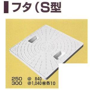 ポリプロピレン製 プラスチック製 雨水角マス グッドボックス用蓋のみ 300  ☆寸法 約17mm厚 縦約314mm×横約314mm tugiteyasan
