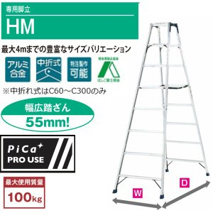 ☆☆☆ピカ 専用脚立 HM   HM-C210 7尺 最大4mまでの豊富なバリエーション |tugiteyasan